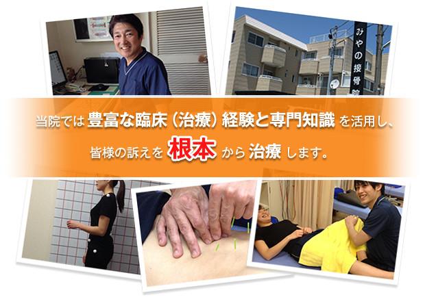 当院では豊富な臨床(治療)経験と専門知識を活用し、皆様の訴えを根本から治療します。